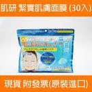 肌研 緊實肌膚面膜 (30入)【迪寶生活...