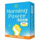 早安本事 醒錠 4錠/盒◆德瑞健康家◆