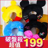《限殺199》米奇 米妮 史迪奇 小熊維尼 正版 迪士尼 絨毛 電繡 U型枕 U形枕 旅行 頸枕 B16121
