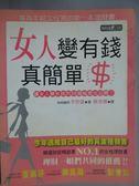 【書寶二手書T1/投資_ZDO】女人變有錢真簡單_李智蓮