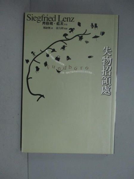 【書寶二手書T5/翻譯小說_KOH】失物招領處_齊格飛‧藍茨