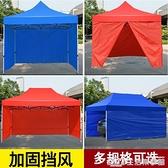 戶外雨棚四角遮陽摺疊帳篷圍布伸縮四腳棚子四方擺攤用大傘蓬防雨 NMS生活樂事館