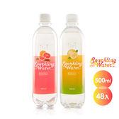 【D618】雙組合葡萄柚&檸香氣泡水 500ml(兩箱48瓶)