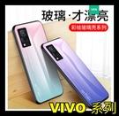 【萌萌噠】VIVO V21 (5G) 小清新 漸變玻璃系列 全包軟邊+玻璃背板保護殼 手機殼 手機套
