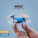 迷你無人機小學生小型航拍器兒童男孩10歲四軸飛行器抗摔遙控飛機 【夏日新品】
