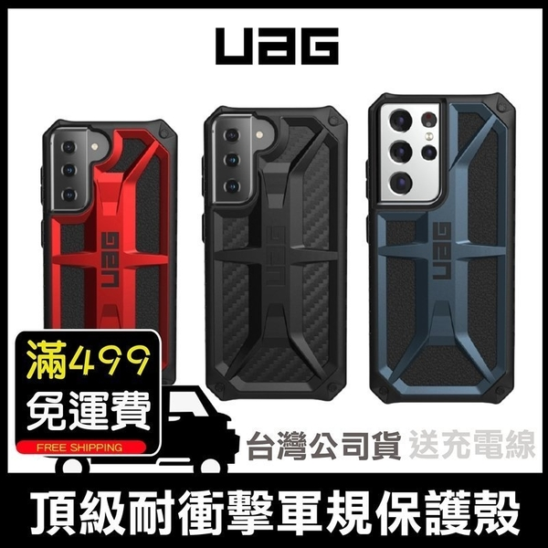 UAG 台灣公司貨 最強 頂級 美國 軍規防摔保護殼 S20 S21 Ultra Plus 防摔殼 保護套 手機殼 背蓋