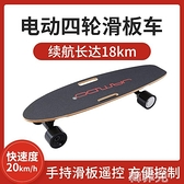 電動滑板車 電動滑板車四輪校園無線遙控上班便捷代步青少年刷街小魚板四輪車 MKS韓菲兒