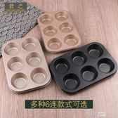 6連蛋糕模具圓形烤箱家用麥芬馬芬烤盤烘焙紙杯蛋糕磨具不粘 道禾生活館
