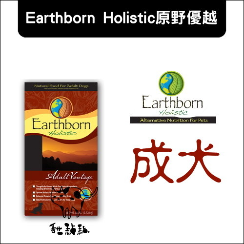 Earthborn原野優越〔成犬,12kg〕產地:美國