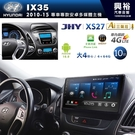 【JHY】2010~15年現代IX35專用10吋XS27系列安卓機*Phone Link+送1年4G上網*大4核心4+64