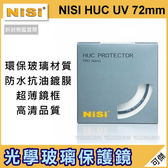 可傑 NISI 耐司NISI HUC UV 72mm 保護鏡nisi uv 高透環保頂極U