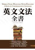 英文文法全書【二版】(25K彩色)
