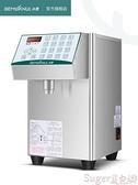 果糖機冰鹿果糖機定量機奶茶店專用全自動精準小型迷你商用糖漿設備全套 LX220v suger