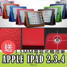 iPad 2/3/4 A1395 A1396 A1397 A1403 A1416 A1430 A1458 A1459 A1460 支架 荔枝紋 側掀 皮套二折 可立式 保護套 休眠