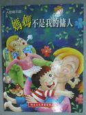【書寶二手書T7/少年童書_ZHY】媽媽不是我的傭人_師友文化