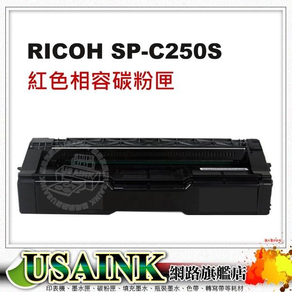 USAINK~RICOH SP C250S 紅色相容碳粉匣 適用:SP-C261DNw SP-C261SFNw/SPC261/C261/C250S/SPC250