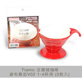 【Tiamo】法蘭絨咖啡濾布 錐形V02 1-4杯用 (3枚入)