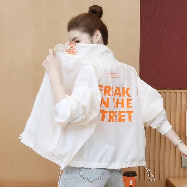 防曬衣 防曬服女2021新款夏季女士韓版薄款短外套防曬衣長袖洋氣防曬衫潮 伊蒂斯