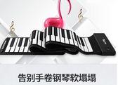 全館85折手卷鋼琴88鍵加厚專業版midi鍵盤家用成人初學者學生便攜式電子琴
