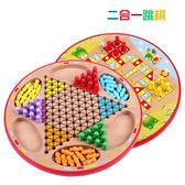 游家大號跳棋飛行棋二合一木制棋桌面棋類游戲兒童益智玩具