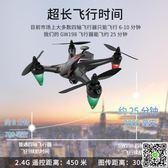 空拍機無人機 無人機航拍飛行器高清四軸專業超長續航智慧遙控飛機戶外大型成人 MKS薇薇