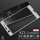 E68精品館 滿膠 Sony XZ1 Compact 4.6吋 3D曲面 滿版 玻璃貼 全膠 手機螢幕 保護貼 全屏 鋼化 9H 玻璃膜