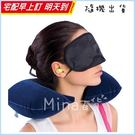 [7-11限今日299免運]旅遊三寶 旅遊三件組 U型枕充氣+眼罩+耳塞 (隨機✿mina百貨✿【F0145】