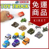 kiret 玩具迴力車 8入組-三款任選 汽車 工程車 戰機