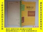 二手書博民逛書店物理光學罕見上海Y211640 上海市物理學會 上海教育出版社