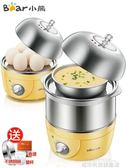 煮蛋器 小熊煮蛋器自動斷電家用迷你蒸蛋器雙層燉蛋蒸蛋羹不銹鋼定時神器 城市科技
