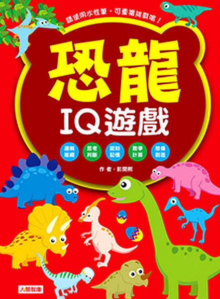 【人類文化】恐龍IQ遊戲書 可重複擦寫 (附水性筆)