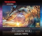 【TOSHIBA東芝】43型4K聯網安卓東芝六真色PRO廣色域LED液晶顯示器 43U7000VS