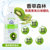 【CLIVEN香草森林】奇異果美白身體乳300ml(新包裝)
