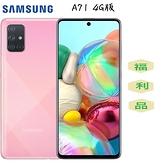 【福利品】 SAMSUNG Galaxy A71 (8G/128G) 6.7吋 4G手機