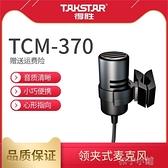Takstar/得勝TCM-370領夾麥有線腰掛話筒胸麥螺旋口電容麥克風 【年終盛惠】