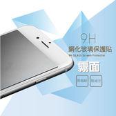 頂級膜皇 HTC Desire 728 磨砂霧面 9H硬度 鋼化玻璃貼 防指紋 疏油疏水 螢幕保護貼 免運