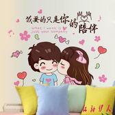 浪漫溫馨臥室床頭客廳沙發情侶表白背景裝飾品墻貼紙自粘新婚布置墻紙貼畫 PA328【紅袖伊人】