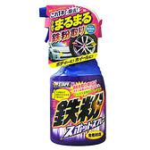 車之嚴選 cars_go 汽車用品【B-14】日本進口 Prostaff 汽車車身 鋼圈 鐵粉去除清潔劑 400ml