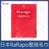 日本 RaRapo 壓縮小方巾 毛巾 小毛巾 純棉衛生親膚 便攜設計 一次性壓縮毛巾 潔面巾 洗臉巾 (20枚)