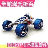 日本【燃料電池動力越野車】ELEKIT JS-7906 DIY模型套件 添加鹽水作為動力 自行組裝【小福部屋】
