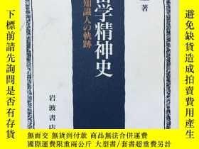 二手書博民逛書店罕見日本留學精神史Y348830 厳安生 巖波書店 出版1991
