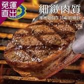 勝崎生鮮 澳洲安格斯黑牛厚切凝脂牛排6片組 (300公克±10%/1片)【免運直出】