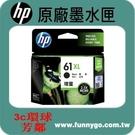 HP 原廠黑色墨水匣 高容量 CH563...
