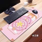 滑鼠墊超大號可愛女生卡通加厚廣告定制訂做電腦桌墊鍵盤墊 快速出貨