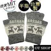 OT SHOP手套‧女用款‧冬日溫暖禦寒點點麋鹿圖騰‧台灣製單層露指半指手套‧現貨七色‧G1430