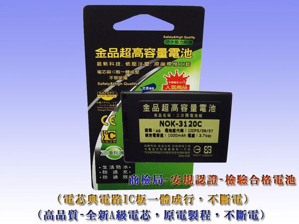 【全新-安規認證電池】Nokia Asha 210 300 301 305 306 308 BL-4U 原電製程