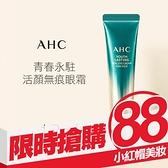 AHC 青春永駐活顏無痕眼霜 12ml【小紅帽美妝】NPRO
