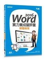 二手書博民逛書店《Word 2016實力養成暨評量解題祕笈》 R2Y ISBN: