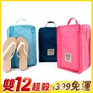 韓版 旅遊 收納鞋袋 防水 旅行收納組 ...