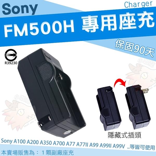 SONY NP-FM500H FM500H 專用 副廠 充電器 座充 坐充 A58 A65 A57 A77 A77II A99 A99II A99V II V